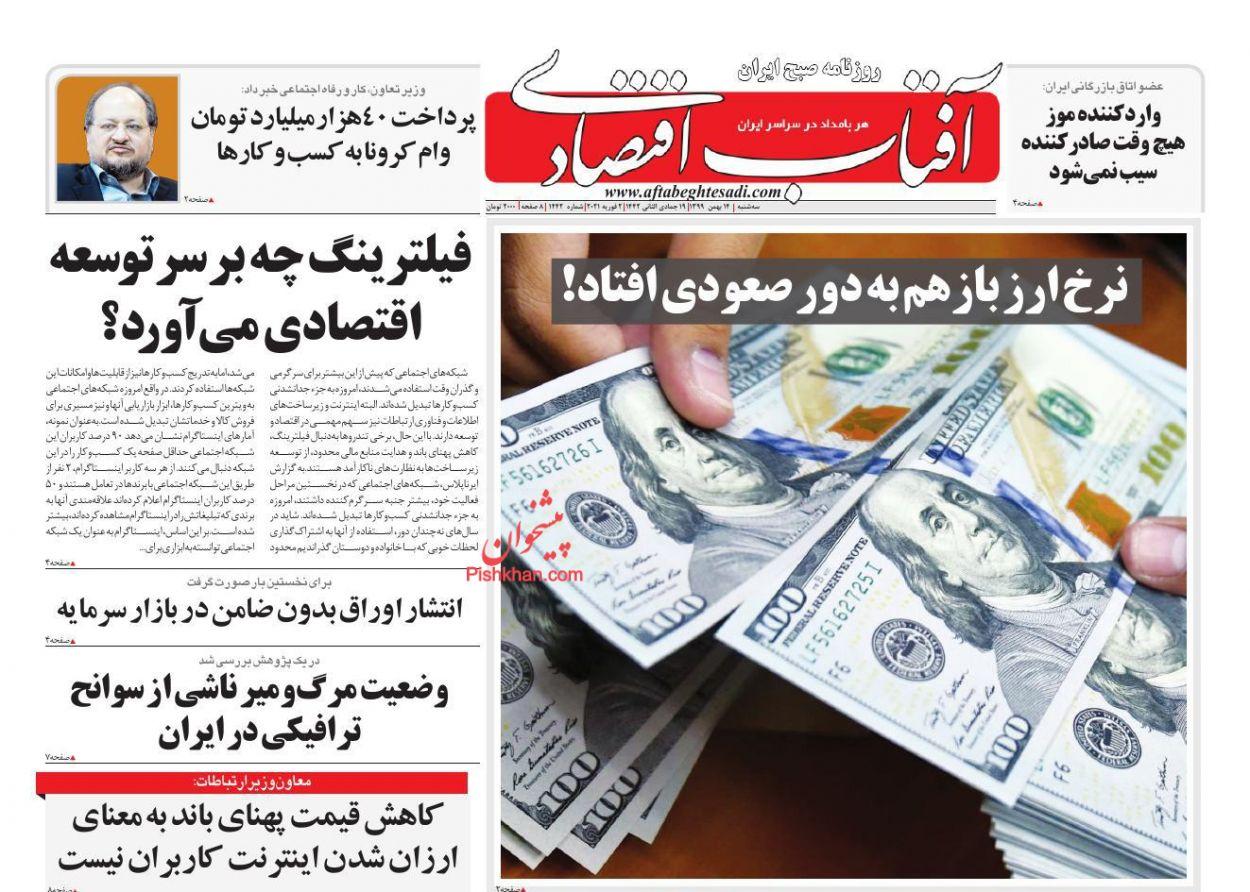 عناوین اخبار روزنامه آفتاب اقتصادی در روز سهشنبه ۱۴ بهمن