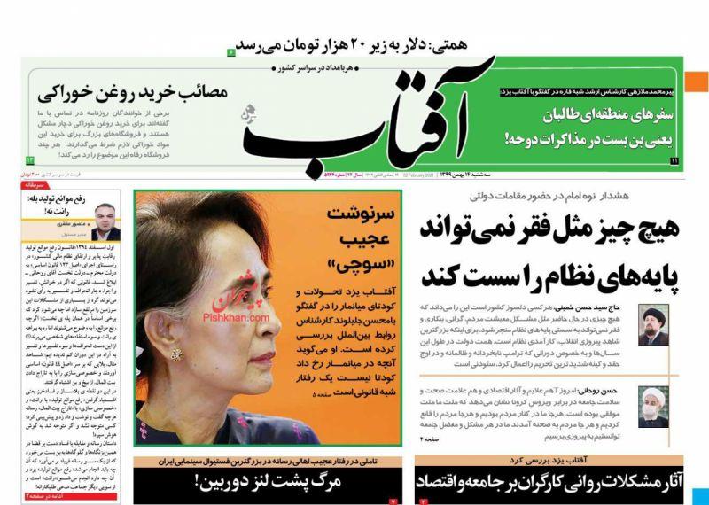 عناوین اخبار روزنامه آفتاب یزد در روز سهشنبه ۱۴ بهمن