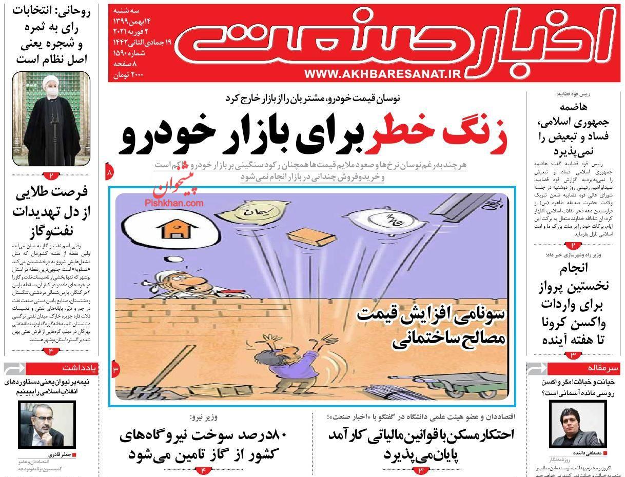 عناوین اخبار روزنامه اخبار صنعت در روز سهشنبه ۱۴ بهمن