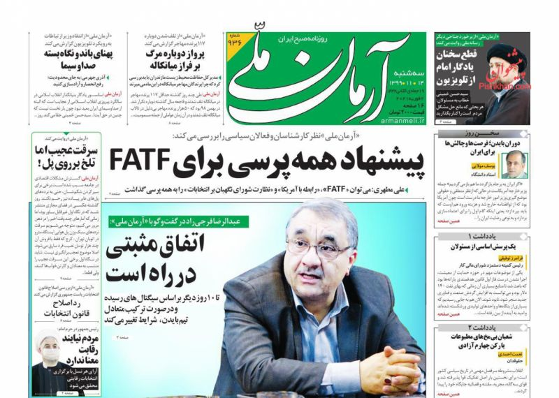 عناوین اخبار روزنامه آرمان ملی در روز سهشنبه ۱۴ بهمن