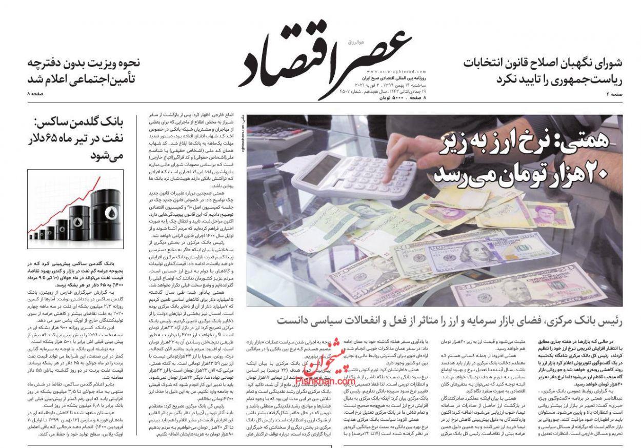 عناوین اخبار روزنامه عصر اقتصاد در روز سهشنبه ۱۴ بهمن