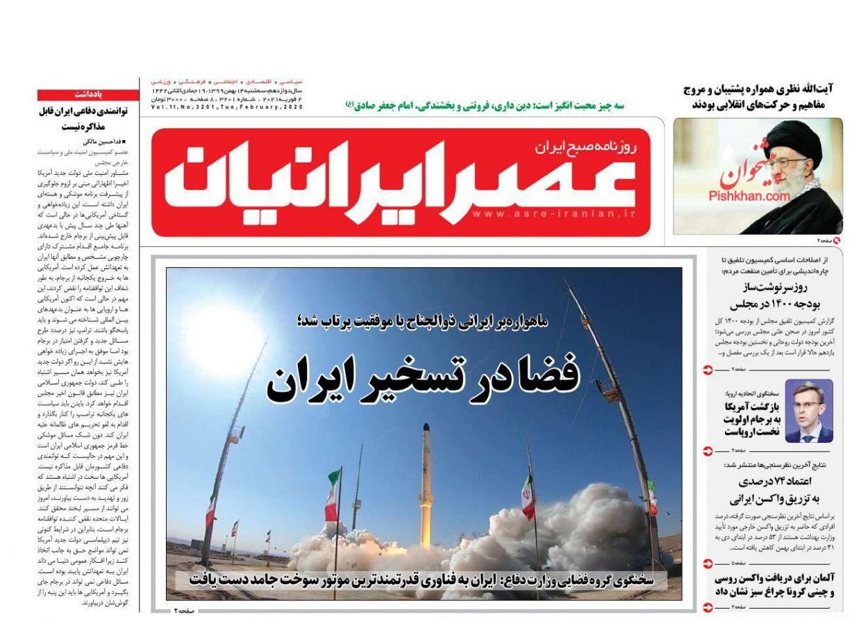 عناوین اخبار روزنامه عصر ایرانیان در روز سهشنبه ۱۴ بهمن