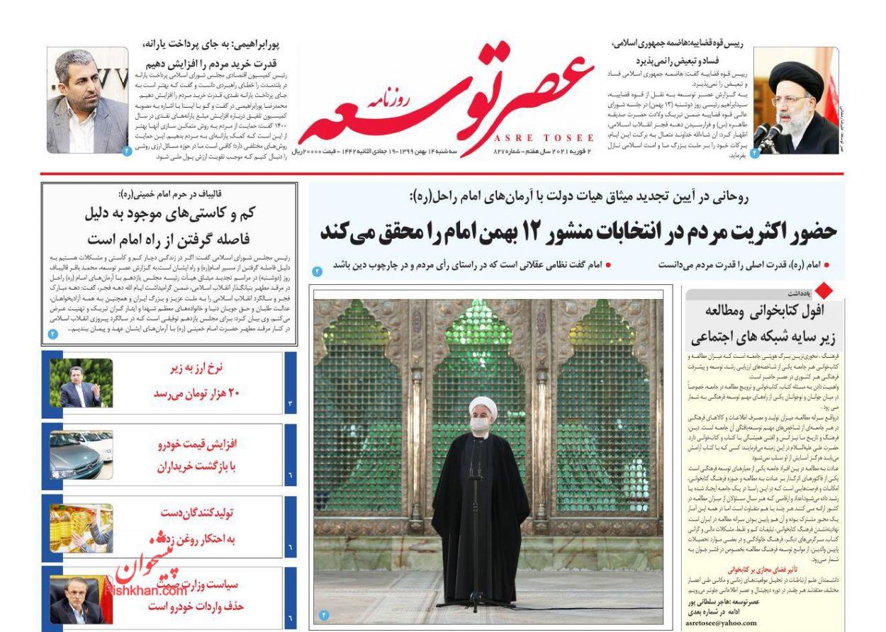 عناوین اخبار روزنامه عصر توسعه در روز سهشنبه ۱۴ بهمن