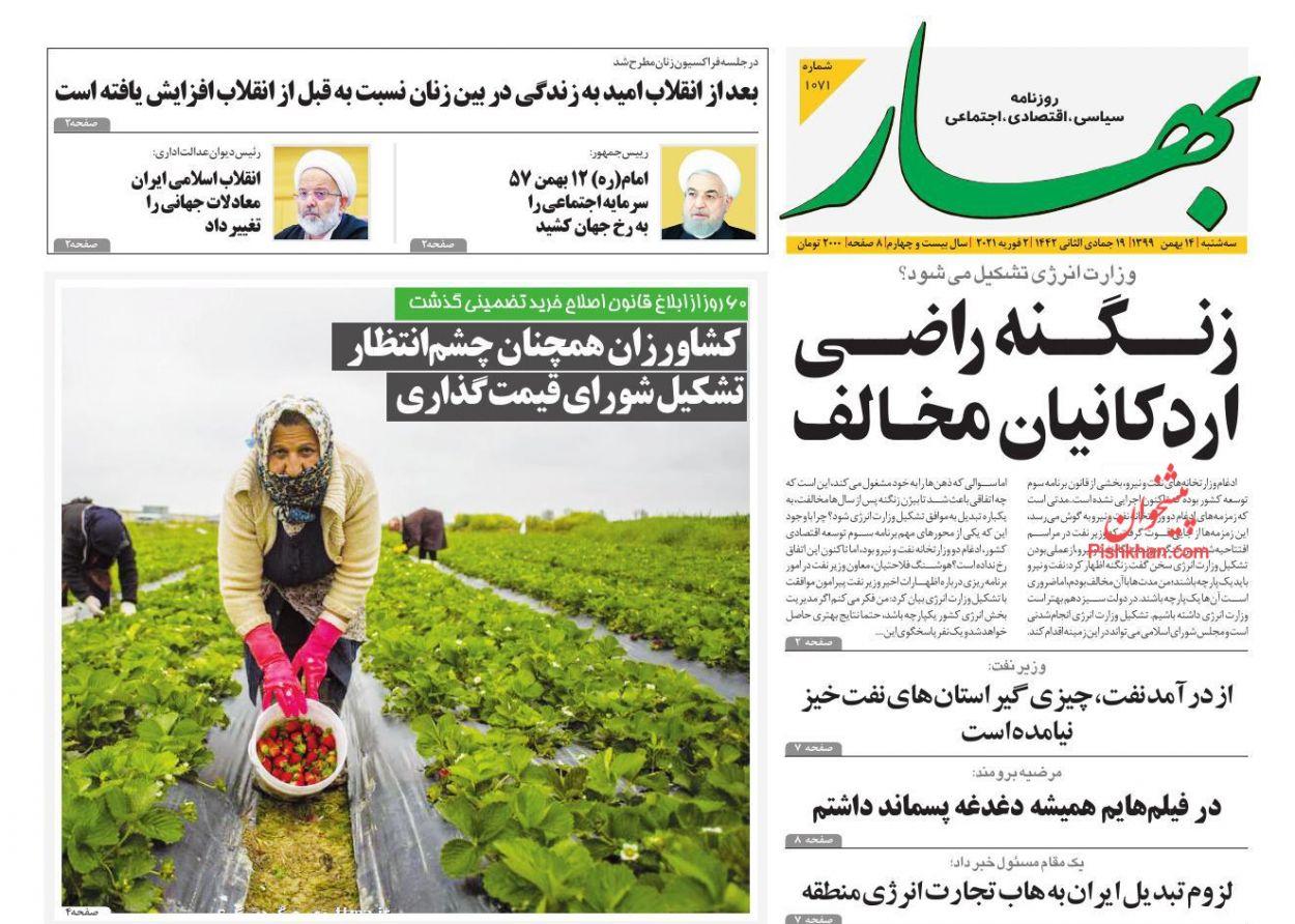 عناوین اخبار روزنامه بهار در روز سهشنبه ۱۴ بهمن