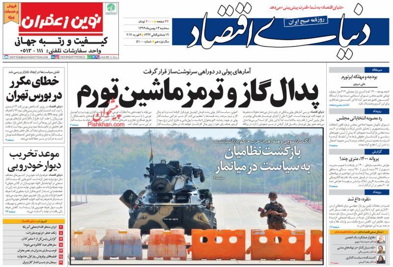 عناوین اخبار روزنامه دنیای اقتصاد در روز سهشنبه ۱۴ بهمن