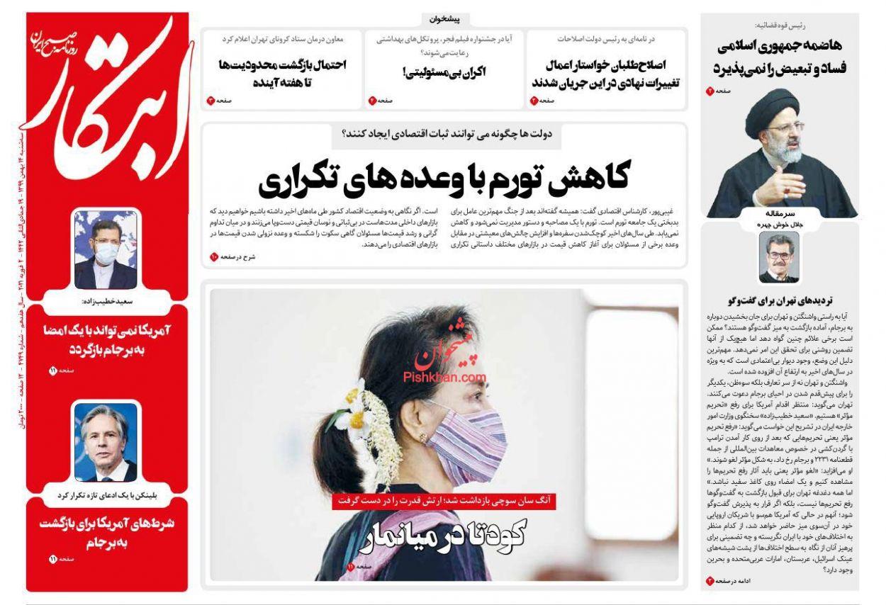 عناوین اخبار روزنامه ابتکار در روز سهشنبه ۱۴ بهمن