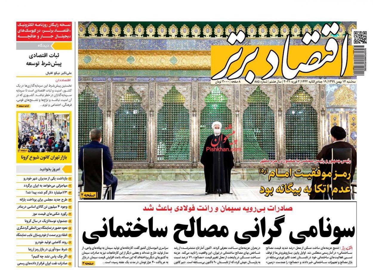 عناوین اخبار روزنامه اقتصاد برتر در روز سهشنبه ۱۴ بهمن