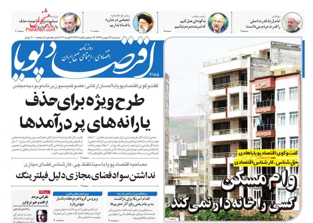 عناوین اخبار روزنامه اقتصاد پویا در روز سهشنبه ۱۴ بهمن