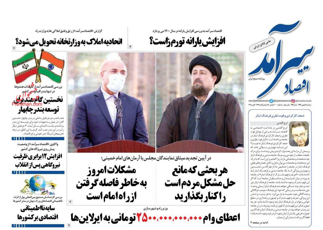 عناوین اخبار روزنامه اقتصاد سرآمد در روز سهشنبه ۱۴ بهمن