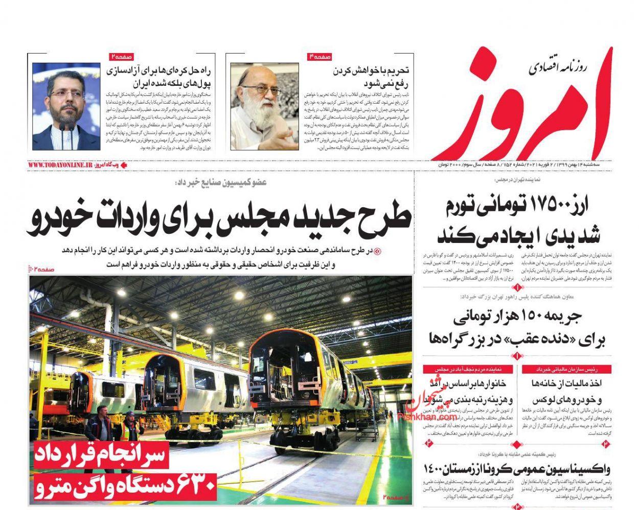 عناوین اخبار روزنامه امروز در روز سهشنبه ۱۴ بهمن