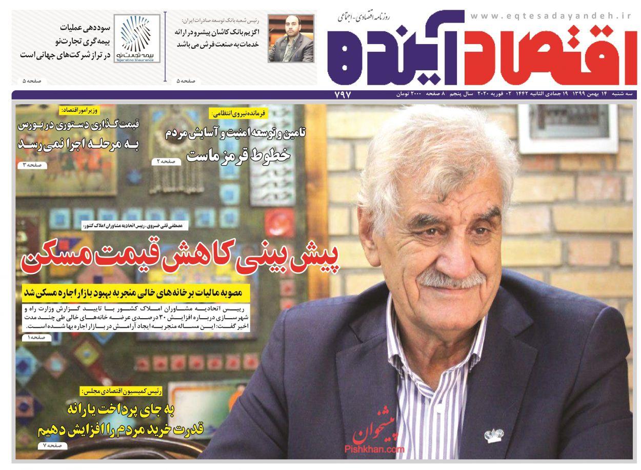 عناوین اخبار روزنامه اقتصاد آینده در روز سهشنبه ۱۴ بهمن