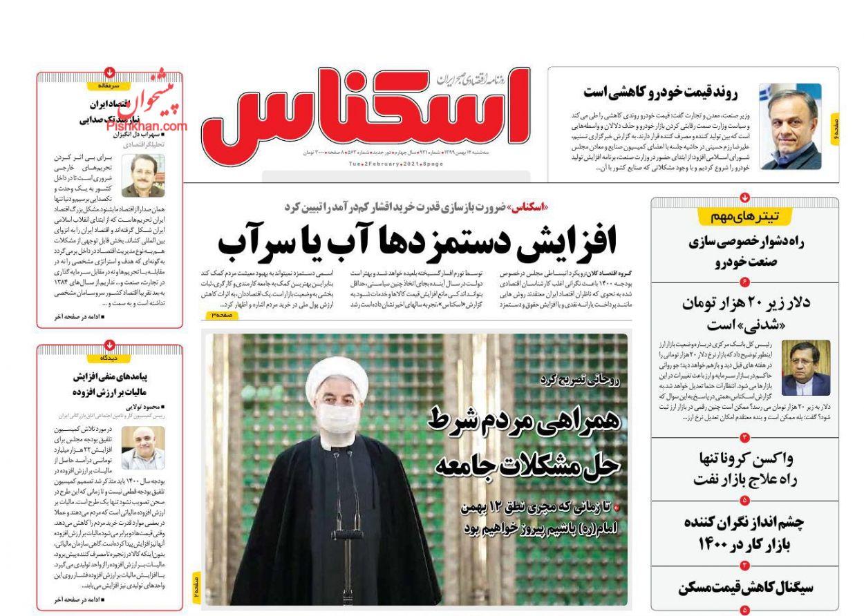 عناوین اخبار روزنامه اسکناس در روز سهشنبه ۱۴ بهمن