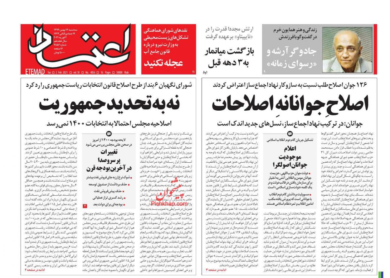 عناوین اخبار روزنامه اعتماد در روز سهشنبه ۱۴ بهمن