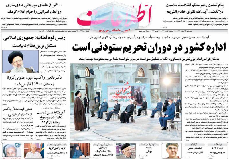 عناوین اخبار روزنامه اطلاعات در روز سهشنبه ۱۴ بهمن