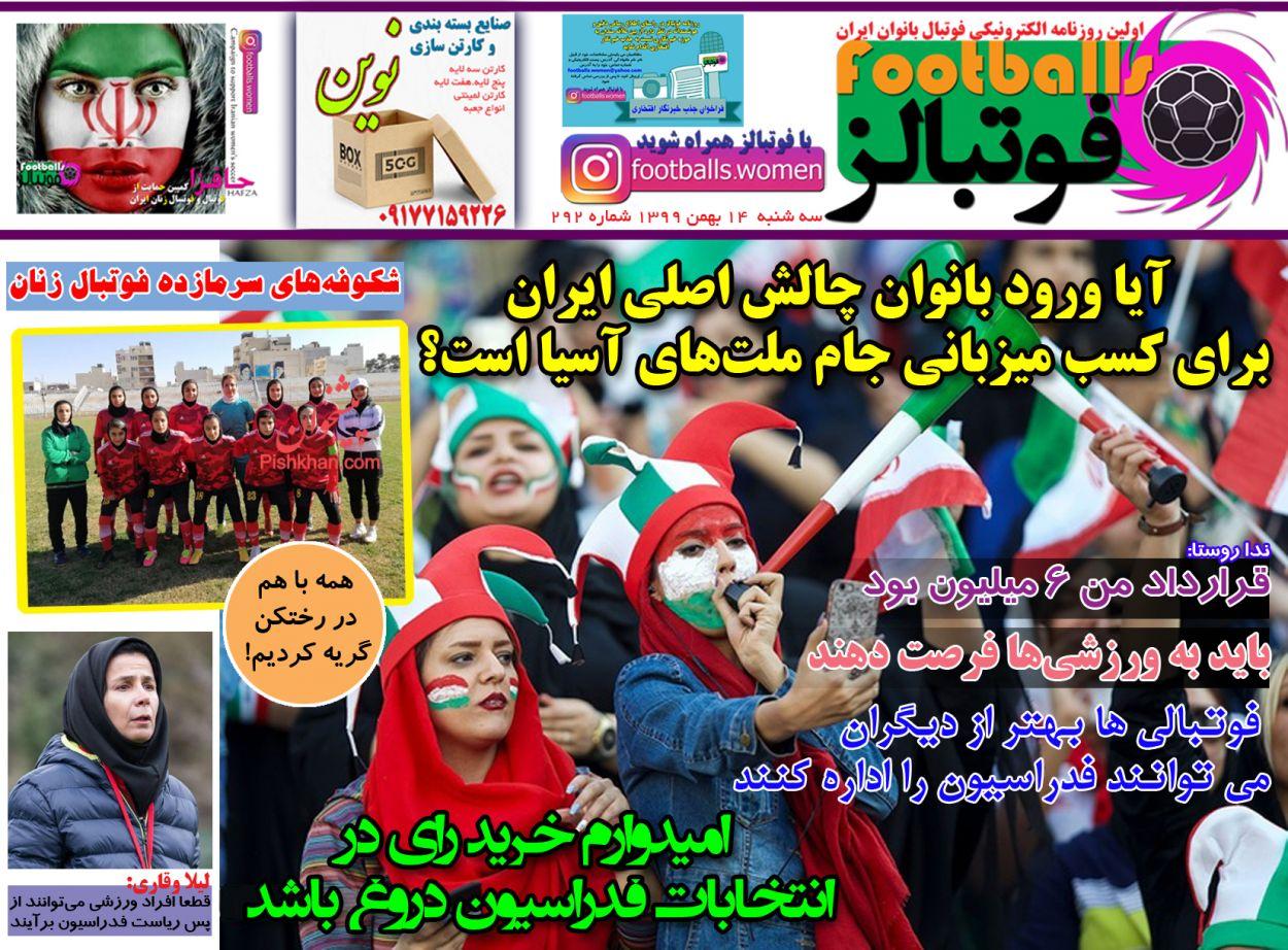 عناوین اخبار روزنامه فوتبالز در روز سهشنبه ۱۴ بهمن