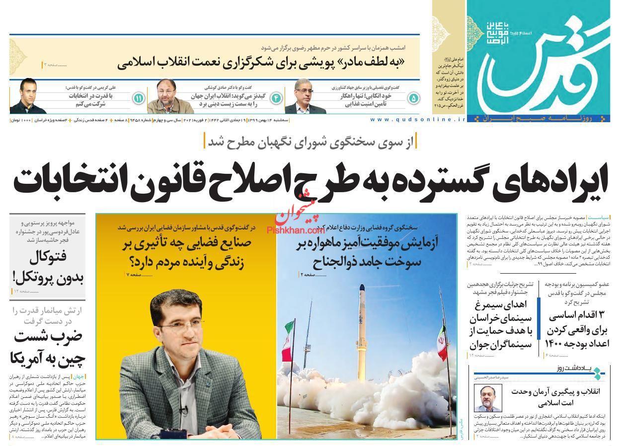عناوین اخبار روزنامه قدس در روز سهشنبه ۱۴ بهمن