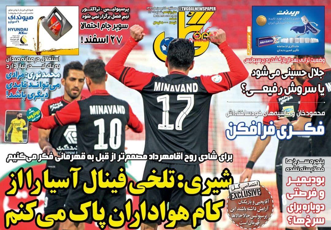 عناوین اخبار روزنامه گل در روز سهشنبه ۱۴ بهمن
