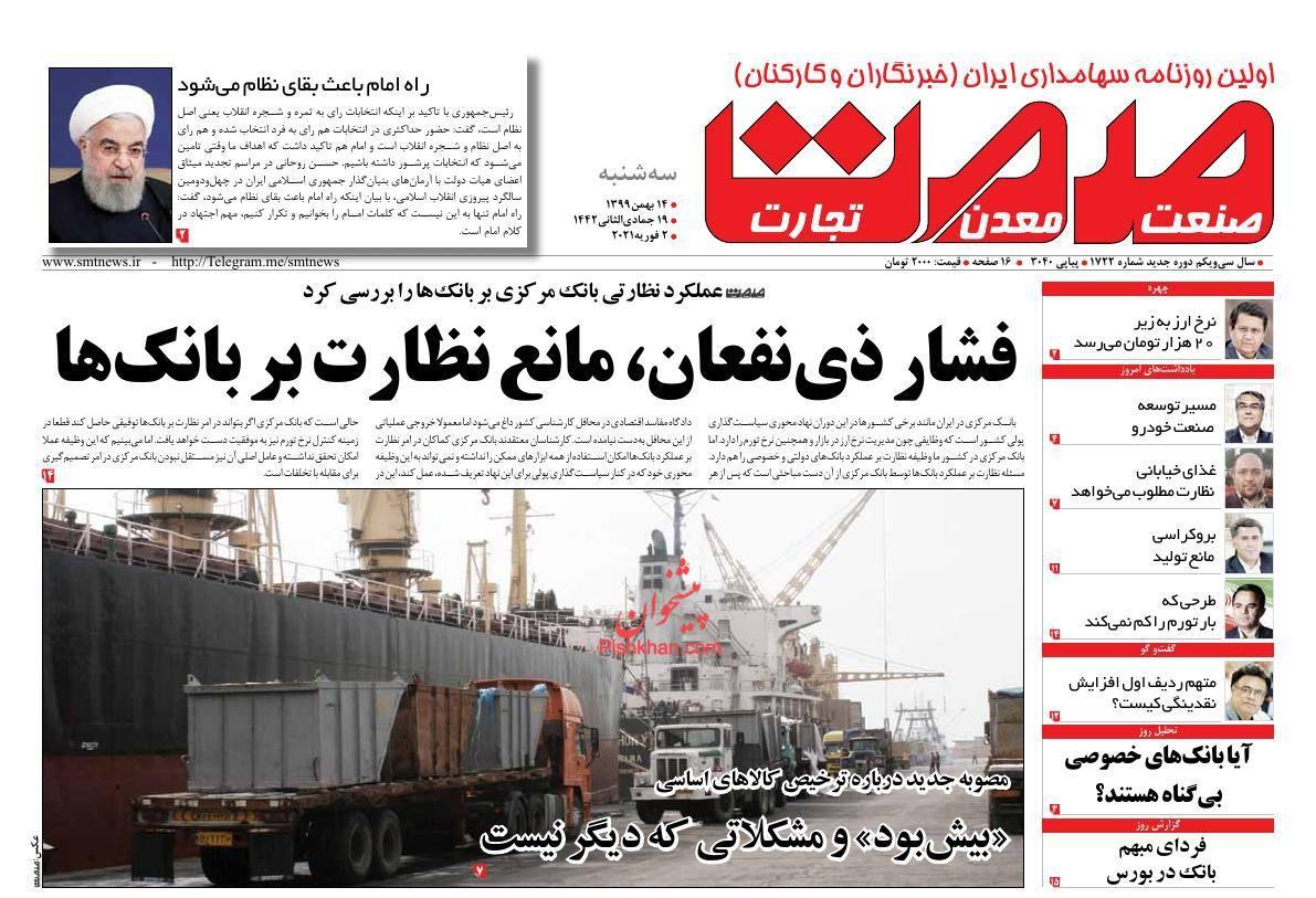 عناوین اخبار روزنامه صمت در روز سهشنبه ۱۴ بهمن