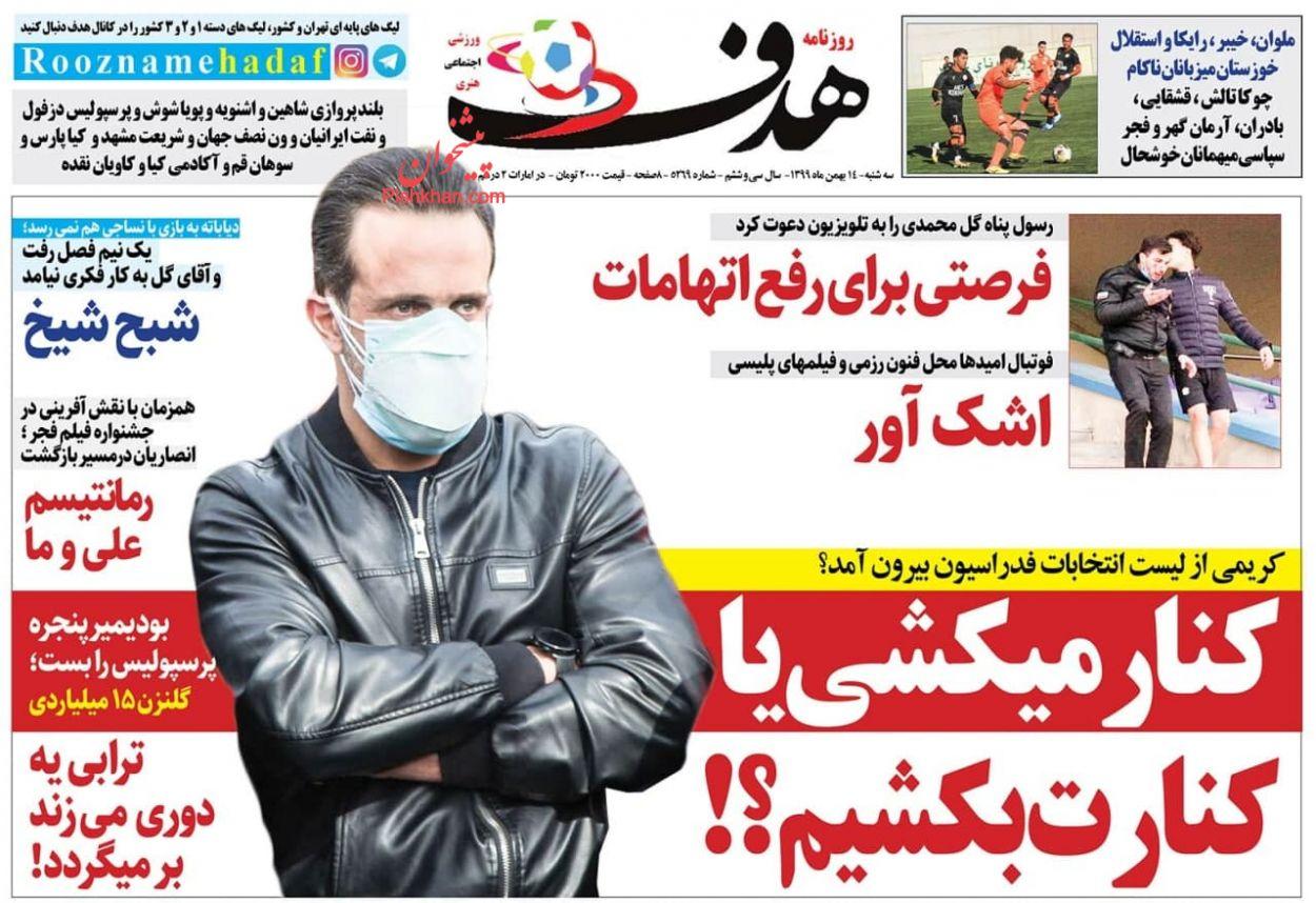 عناوین اخبار روزنامه هدف در روز سهشنبه ۱۴ بهمن