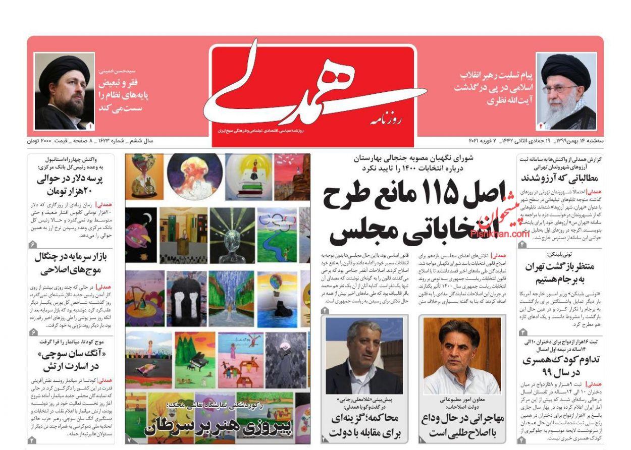 عناوین اخبار روزنامه همدلی در روز سهشنبه ۱۴ بهمن