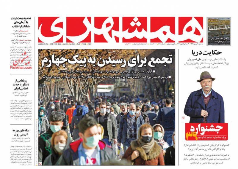 عناوین اخبار روزنامه همشهری در روز سهشنبه ۱۴ بهمن