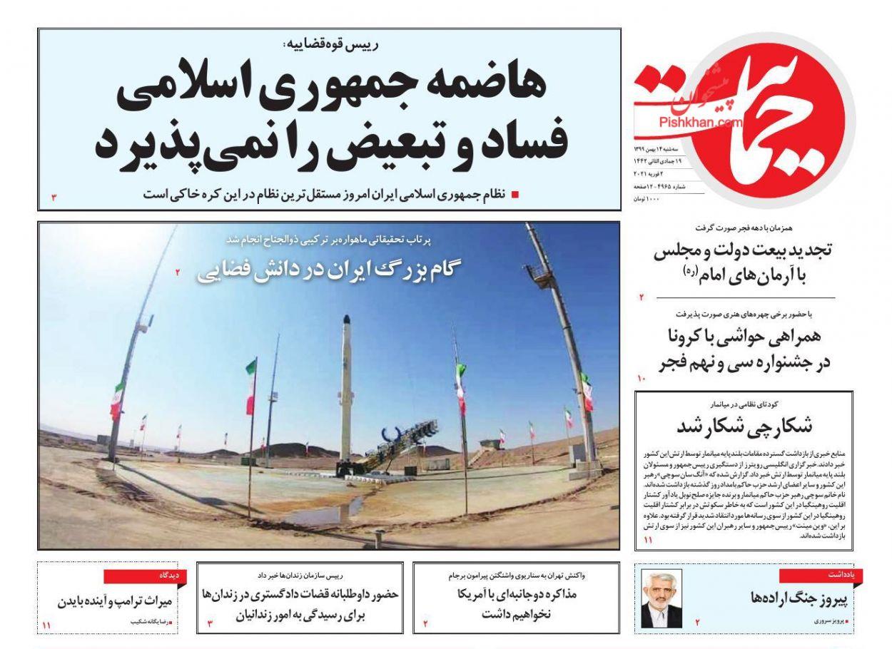 عناوین اخبار روزنامه حمایت در روز سهشنبه ۱۴ بهمن