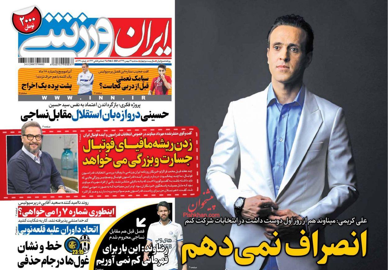 عناوین اخبار روزنامه ایران ورزشی در روز سهشنبه ۱۴ بهمن