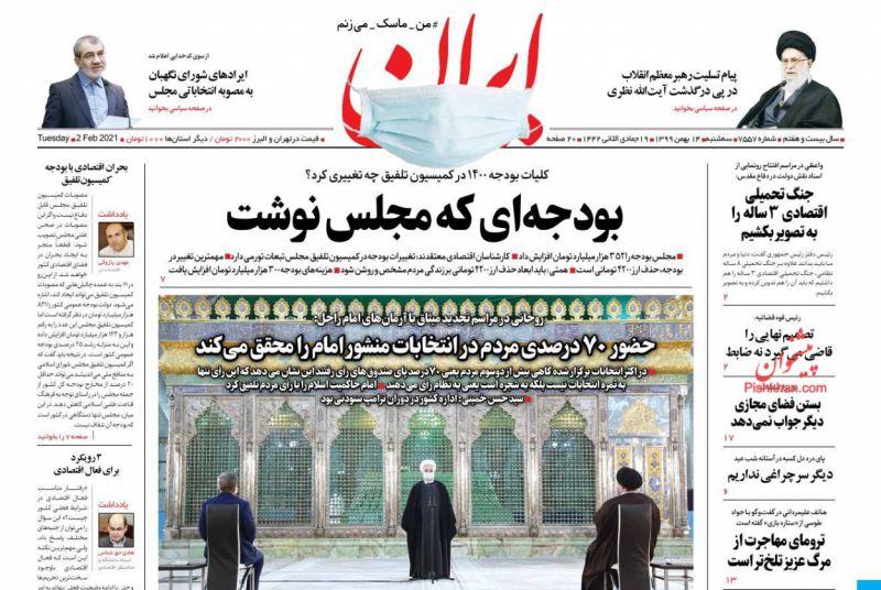 عناوین اخبار روزنامه ایران در روز سهشنبه ۱۴ بهمن