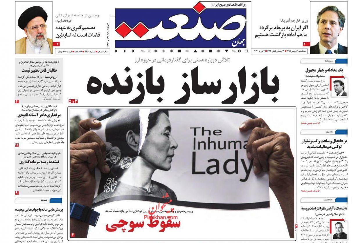 عناوین اخبار روزنامه جهان صنعت در روز سهشنبه ۱۴ بهمن