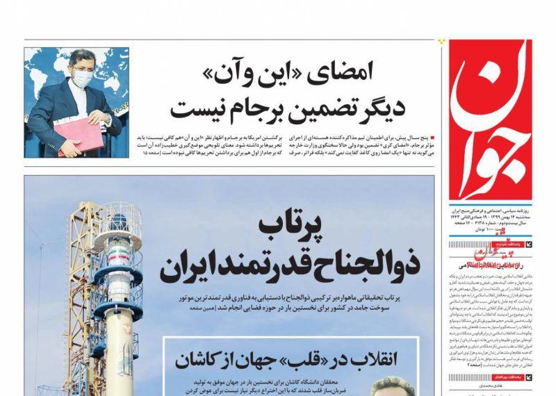 عناوین اخبار روزنامه جوان در روز سهشنبه ۱۴ بهمن