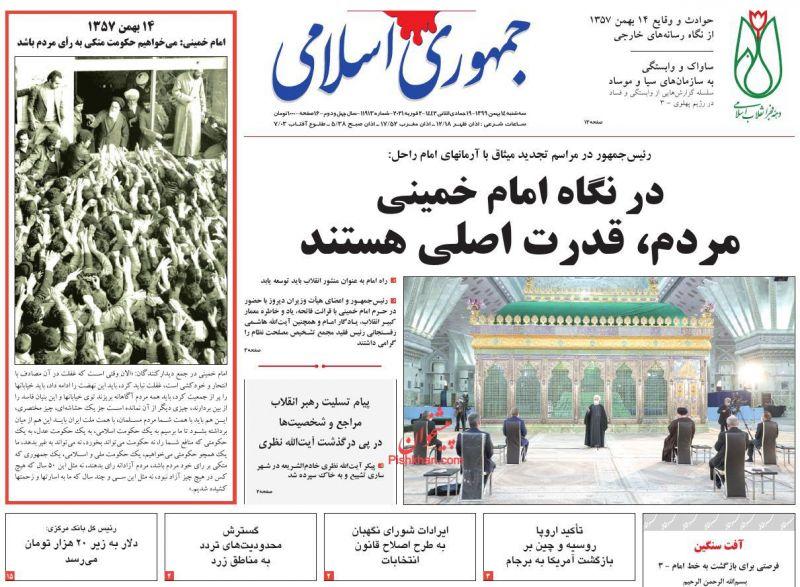 عناوین اخبار روزنامه جمهوری اسلامی در روز سهشنبه ۱۴ بهمن