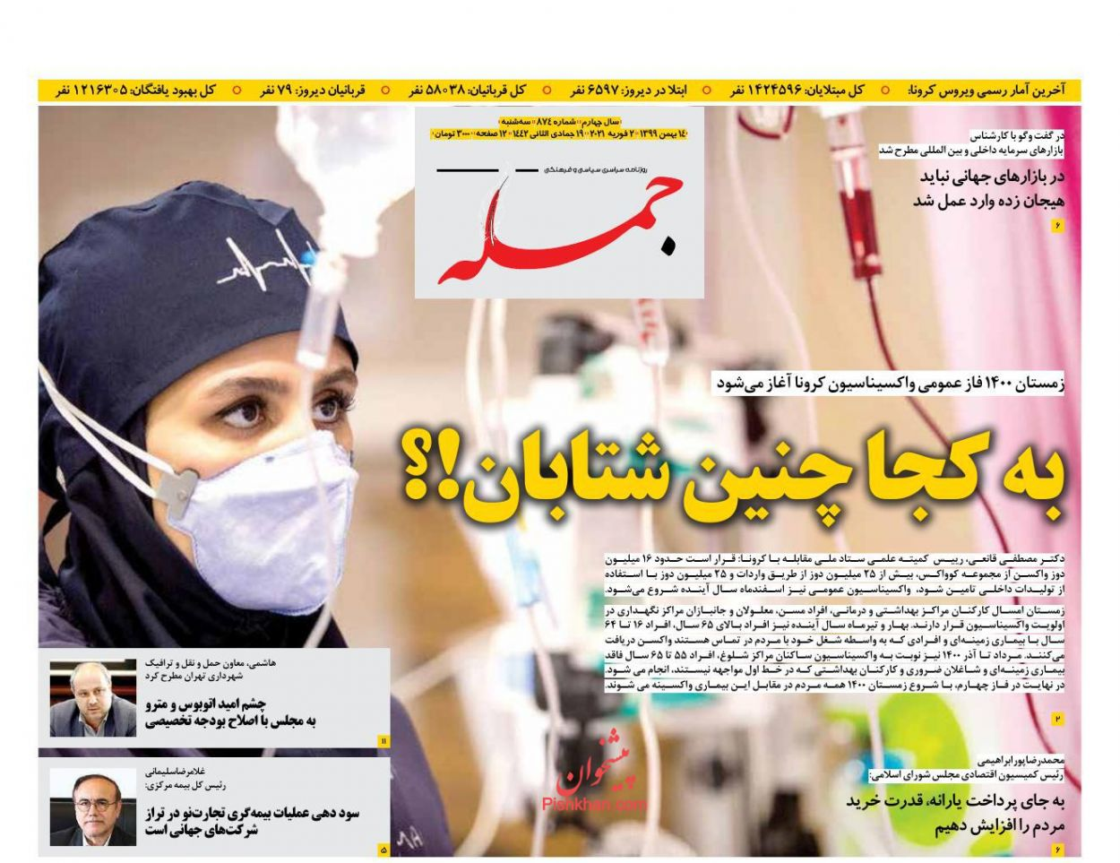 عناوین اخبار روزنامه جمله در روز سهشنبه ۱۴ بهمن