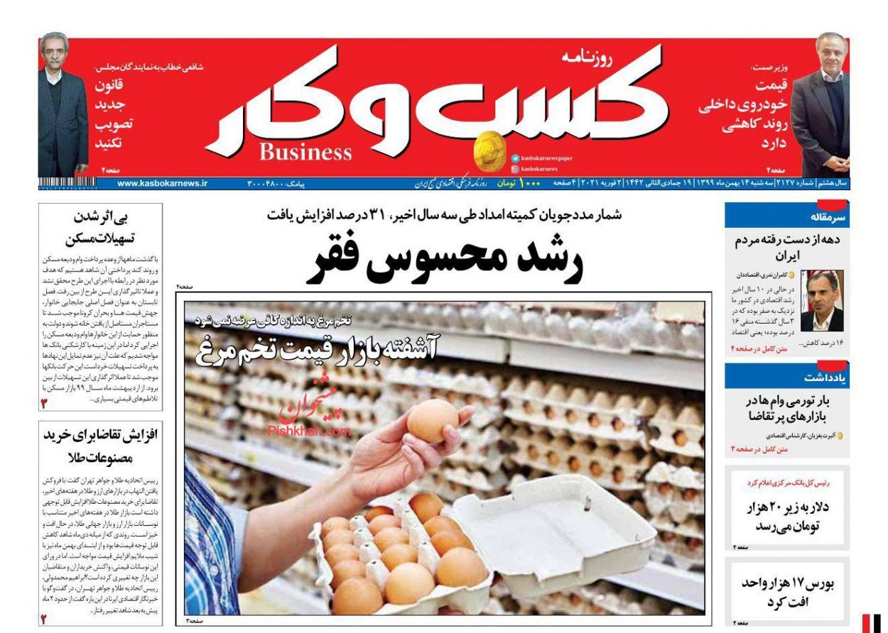عناوین اخبار روزنامه كسب و كار در روز سهشنبه ۱۴ بهمن