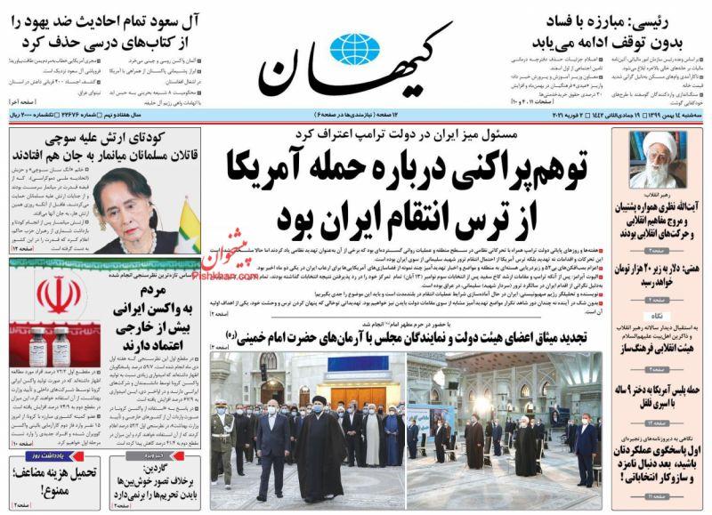 عناوین اخبار روزنامه کيهان در روز سهشنبه ۱۴ بهمن