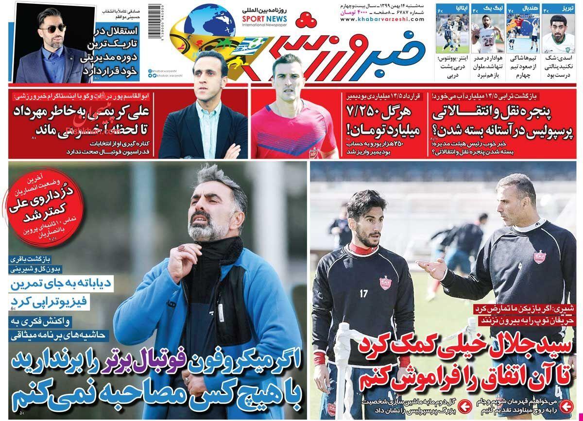 عناوین اخبار روزنامه خبر ورزشی در روز سهشنبه ۱۴ بهمن