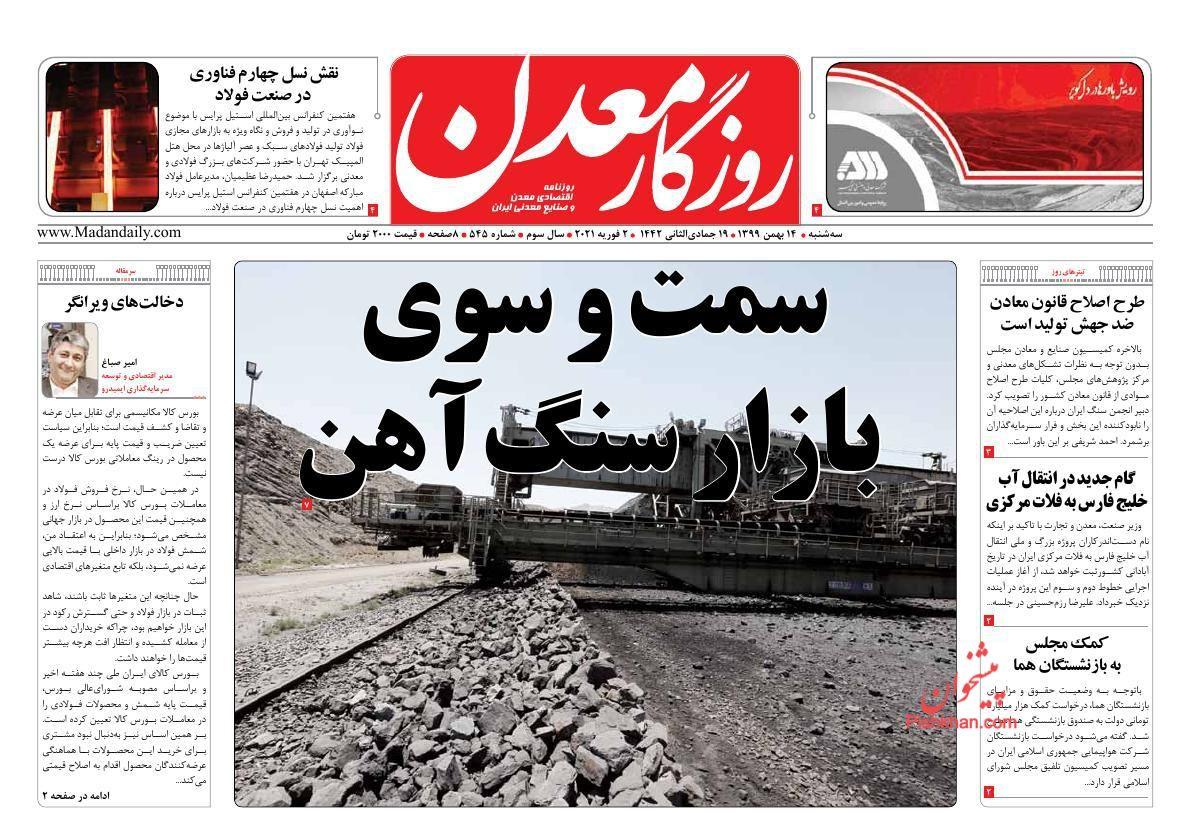 عناوین اخبار روزنامه روزگار معدن در روز سهشنبه ۱۴ بهمن