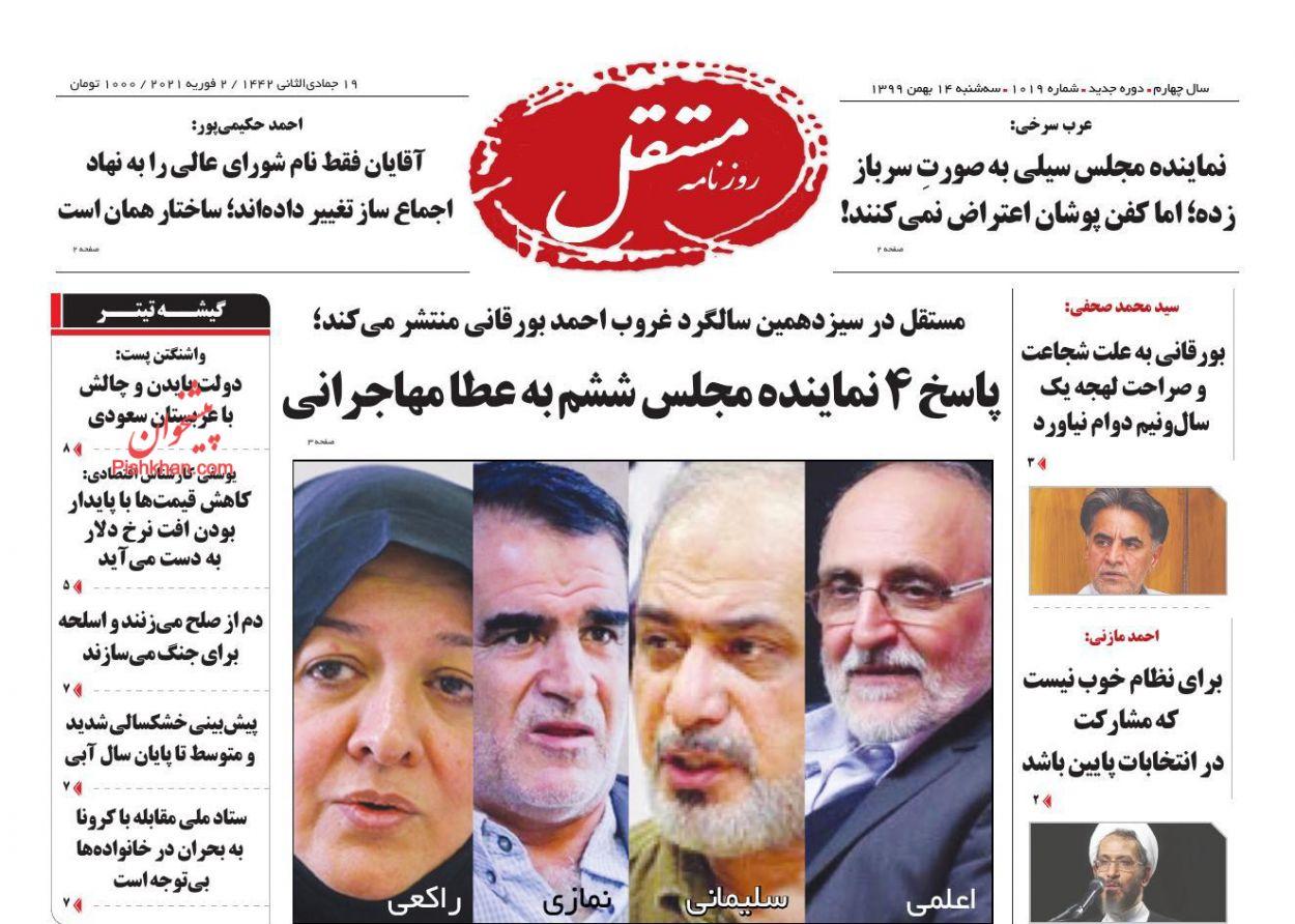 عناوین اخبار روزنامه مستقل در روز سهشنبه ۱۴ بهمن