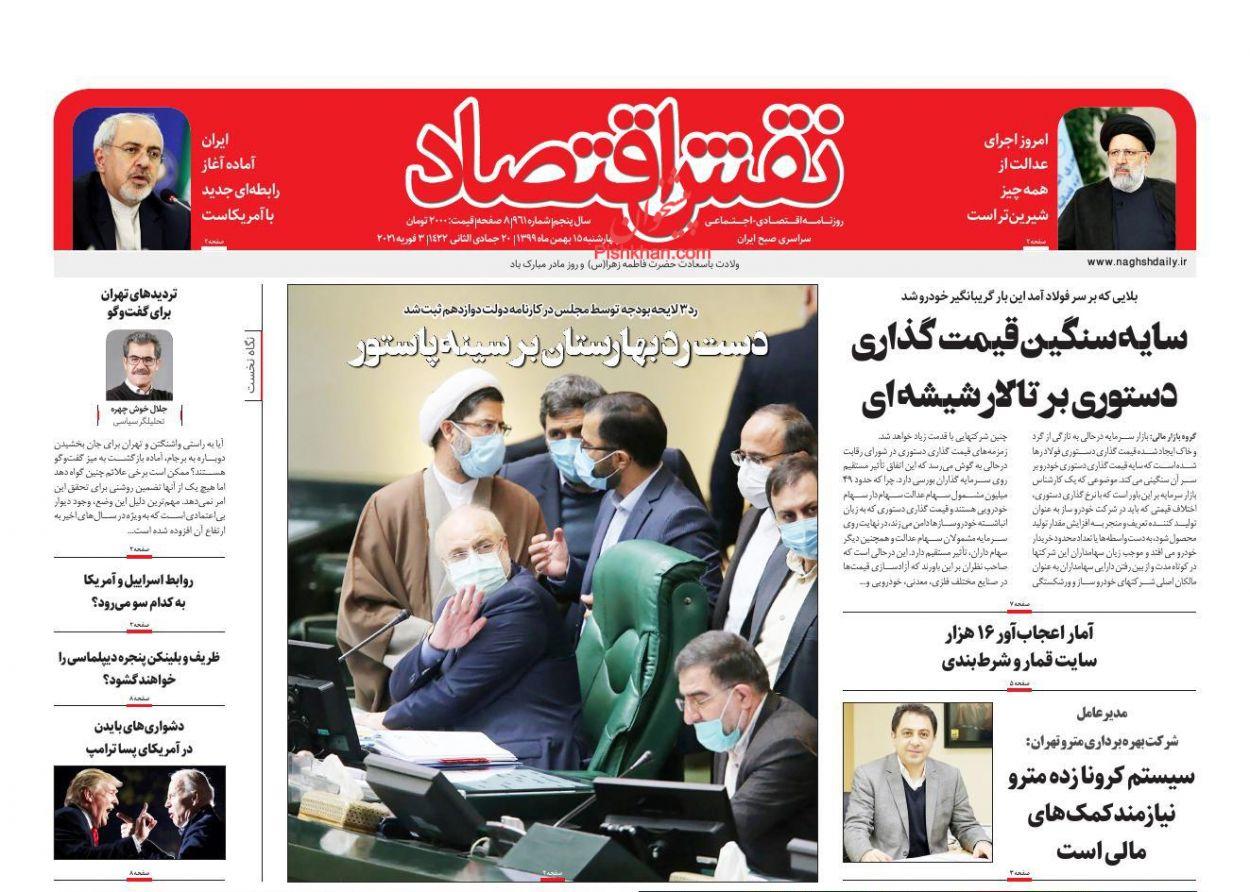 عناوین اخبار روزنامه نقش اقتصاد در روز سهشنبه ۱۴ بهمن
