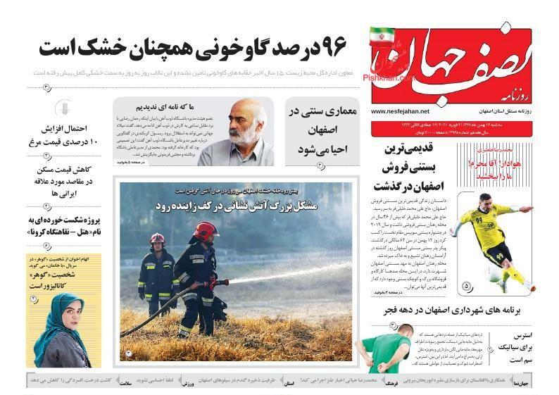 عناوین اخبار روزنامه نصف جهان در روز سهشنبه ۱۴ بهمن