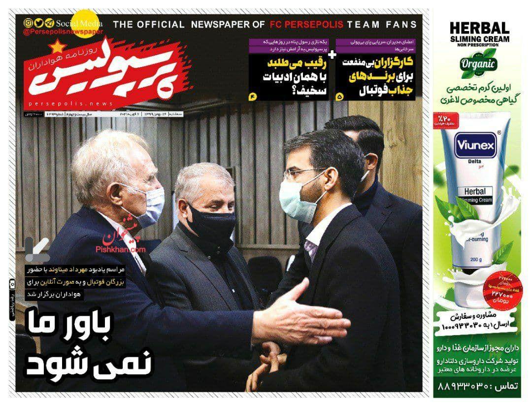 عناوین اخبار روزنامه پرسپولیس در روز سهشنبه ۱۴ بهمن