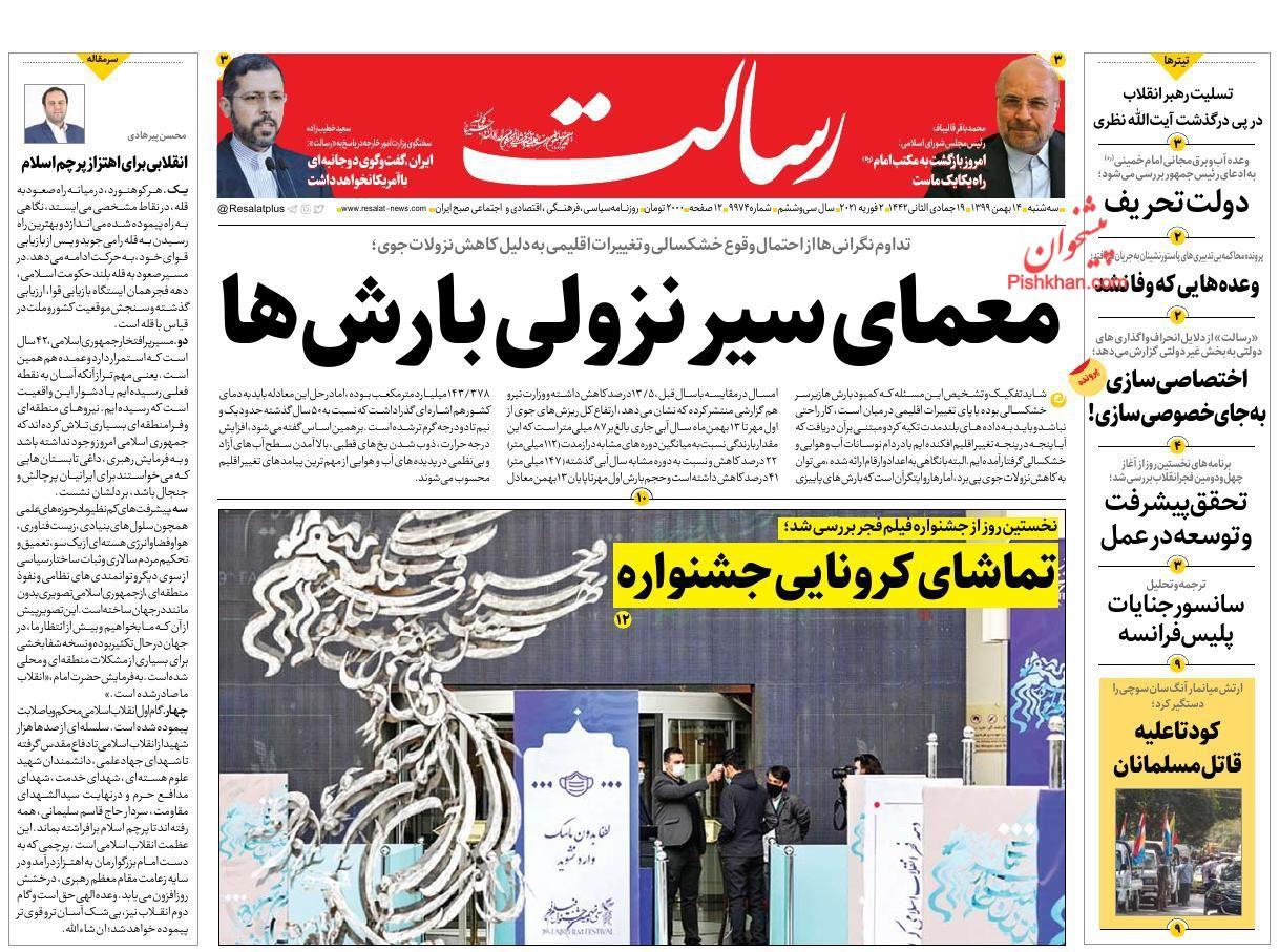 عناوین اخبار روزنامه رسالت در روز سهشنبه ۱۴ بهمن