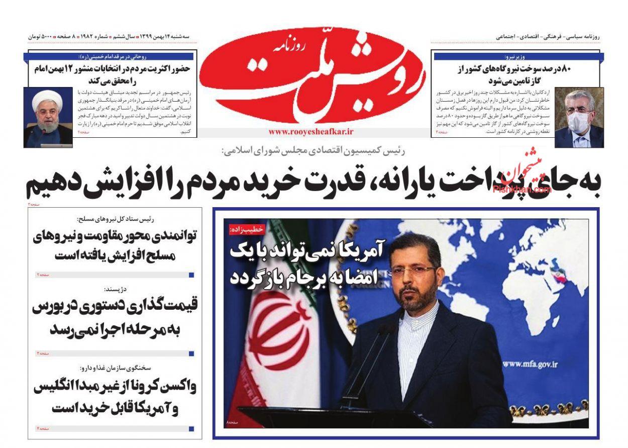 عناوین اخبار روزنامه رویش ملت در روز سهشنبه ۱۴ بهمن