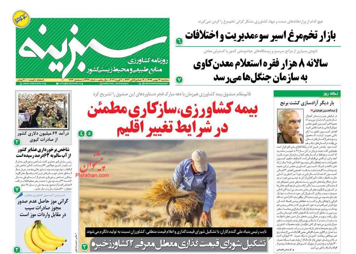 عناوین اخبار روزنامه سبزینه در روز سهشنبه ۱۴ بهمن