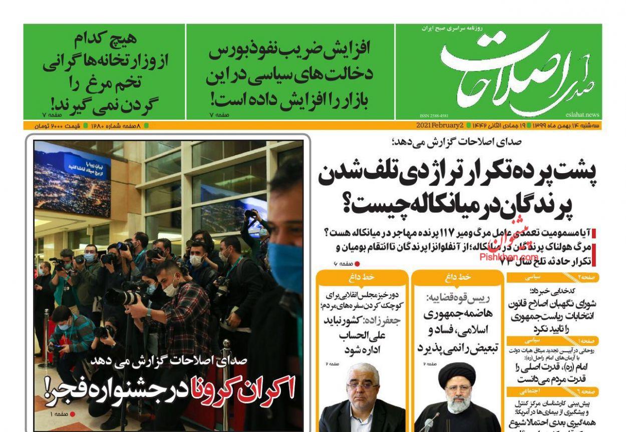 عناوین اخبار روزنامه صدای اصلاحات در روز سهشنبه ۱۴ بهمن