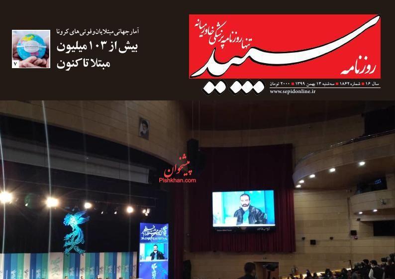 عناوین اخبار روزنامه سپید در روز سهشنبه ۱۴ بهمن