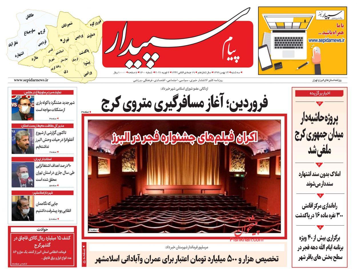 عناوین اخبار روزنامه پیام سپیدار در روز سهشنبه ۱۴ بهمن