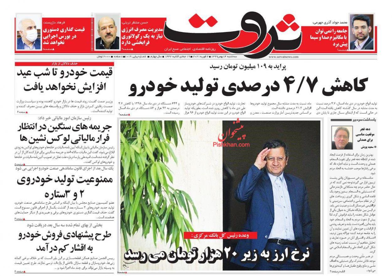 عناوین اخبار روزنامه ثروت در روز سهشنبه ۱۴ بهمن