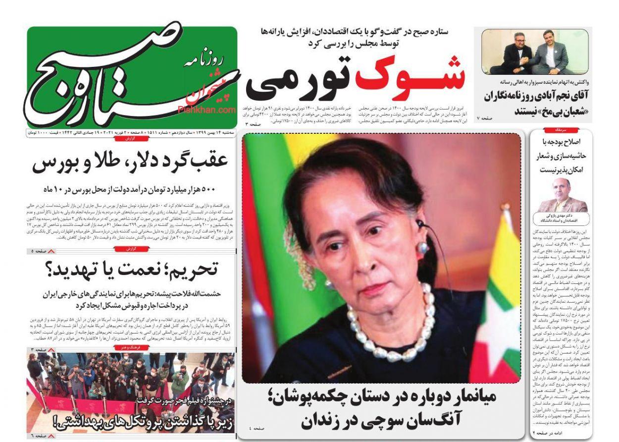 عناوین اخبار روزنامه ستاره صبح در روز سهشنبه ۱۴ بهمن
