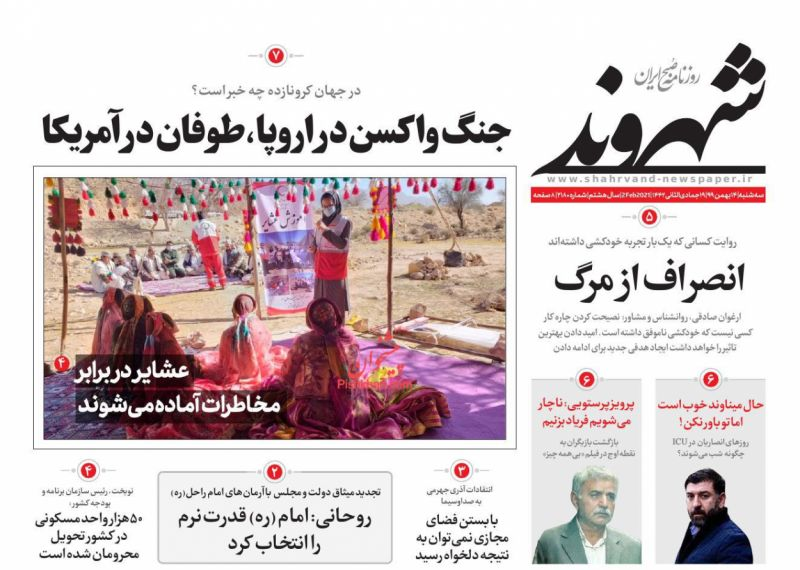 عناوین اخبار روزنامه شهروند در روز سهشنبه ۱۴ بهمن