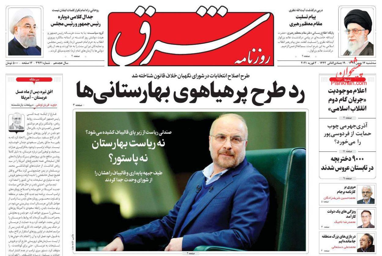 عناوین اخبار روزنامه شرق در روز سهشنبه ۱۴ بهمن
